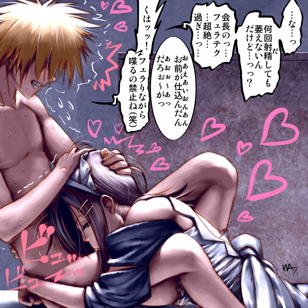 seitokaichou-sama s do na My little sister can't possibly have a hemorrhoid